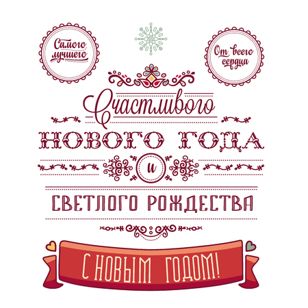 winter wish: New Year Lettering Design Set. Decorative elements for winter holidays. Typographic messages. Greeting card. Cyrillic. Russian New Year. Russian font. Happy New Year message. Happy holidays wish. Illustration