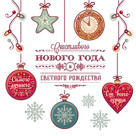 Greeting card. Cyrillic. Russian New Year. Russian font. Happy New Year message. Happy holidays wish. White background 向量圖像