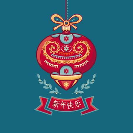 hieroglyph: Lunar New Year greeting card. Chinese New Year. Hieroglyph. Best for greeting invitations. Illustration