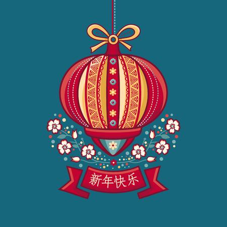 음력 설날 인사말 카드입니다. 중국의 설날. 상형 문자. 인사말 초대장에 가장 적합합니다.
