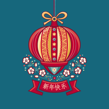 Lunar New Year greeting card. Chinese New Year. Hieroglyph. Best for greeting invitations. Illustration