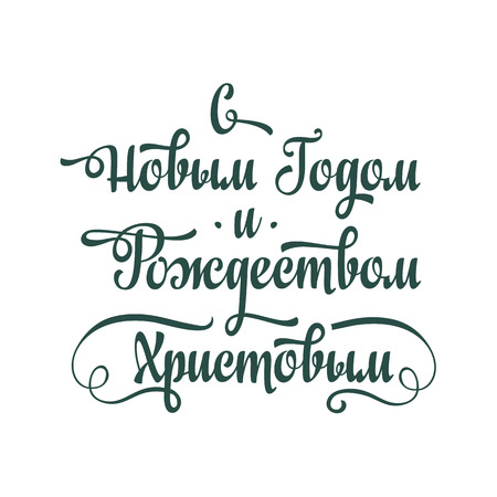 orthodox: Russian New Year and Orthodox Christmas. Cyrillic. Russian font. Russian text - An English translation: Happy New Year and Merry Christmas. Illustration