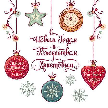 cyrillic: Greeting card. Cyrillic. Russian New Year. Russian font. Happy New Year message. Happy holidays wish. White background Illustration