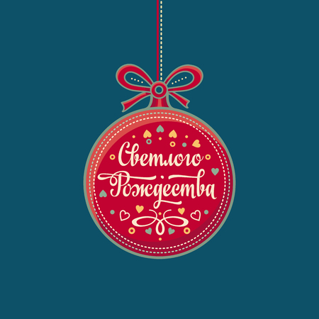 orthodox: Orthodox Christmas. Cyrillic. Russian font. Russian text - An English translation: Merry Christmas. Black background Illustration