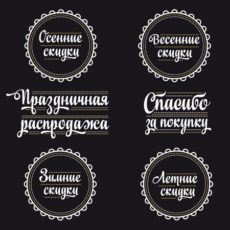 caes: Russian retail text. Lettering, Calligraphy. Cyrillic. Russian font. Russian text - An English translation: Spring sale, Autumn sale, Winter sale, Summer sale, thank you, Holiday Sale. Black and white, monochrome. Vectores