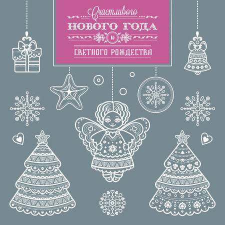 good wishes: Greeting card. Cyrillic. Russian New Year. Russian font. Happy New Year message. Happy holidays wish. Russian text - An English translation: Happy New Year and Merry Christmas, good wishes. Illustration