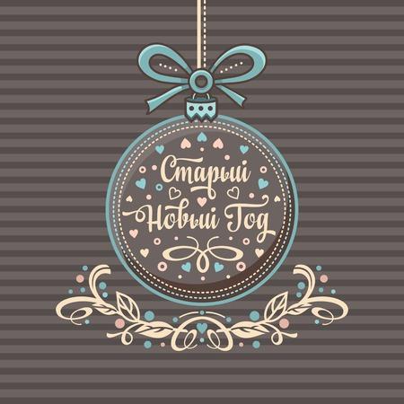 Frohes neues Jahr Grußkarte. Russischer Feiertag. Glückwunschschreiben in kyrillischer Schrift. Englische Übersetzung - das alte neue Jahr.