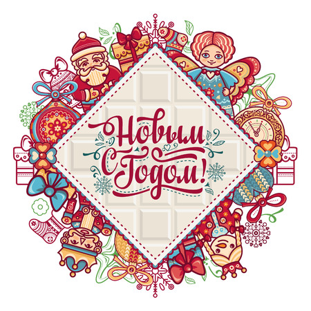 translation: New Year card. Holiday colorful decor. Lettering composition with phrase in Russian language. Warm wishes for happy holidays in Cyrillic. English translation: Happy New Year. Illustration