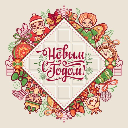 cyrillic: New Year card. Holiday colorful decor. Lettering composition with phrase in Russian language. Warm wishes for happy holidays in Cyrillic. English translation: Happy New Year. Illustration