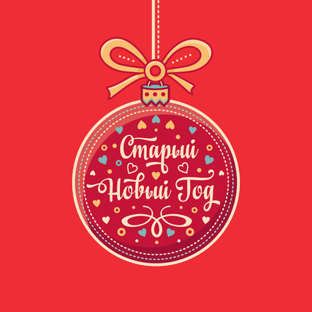 Happy New year greeting card. Russian holiday. A congratulatory inscription in Cyrillic. English translation - the Old New Year. Illustration