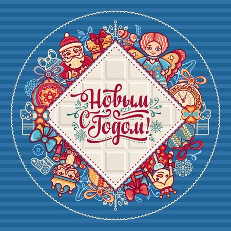 New Year card. Holiday colorful decor. Lettering composition with phrase in Russian language. Warm wishes for happy holidays in Cyrillic. English translation: Happy New Year. Illustration