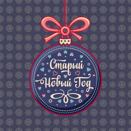 cyrillic: Happy New year greeting card. Russian holiday. A congratulatory inscription in Cyrillic. English translation - the Old New Year. Illustration
