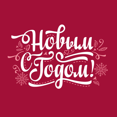cyrillic: New Year message. Lettering composition with phrase in Russian language. Warm wishes for happy holidays in Cyrillic. English translation: Happy New Year. Illustration