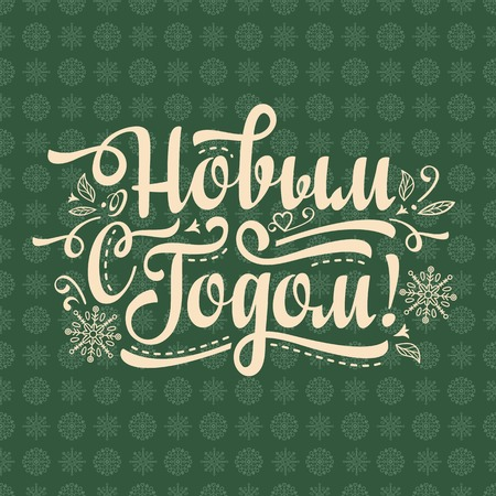 cyrillic: New Year card. Holiday background. Phrase in Russian language. Warm wishes for happy holidays in Cyrillic. English translation: Happy New Year. Illustration