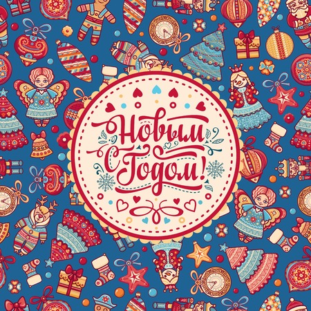 New Year card. Holiday colorful decor. Lettering composition with phrase in Russian language. Warm wishes for happy holidays in Cyrillic. English translation: Happy New Year