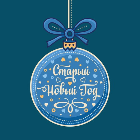 slavonic: Russian new year postcard with greeting text. Translation from English: Old new year. Slavic Cyrillic font. Vector.