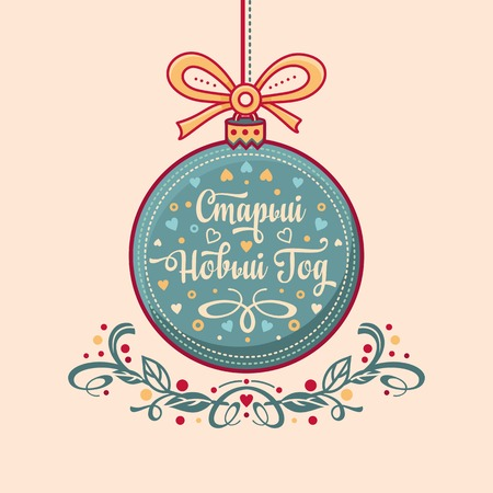 Holiday decorations colored ball greeting card calligraphic holiday decorations colored ball greeting card calligraphic phrase in russian cyrillic font m4hsunfo