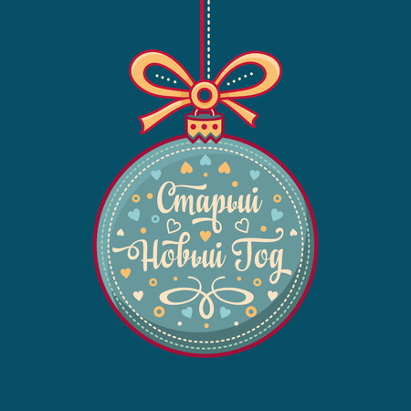 Happy New year greeting card Russian holiday A congratulatory inscription in Cyrillic English translation - the Old New Year