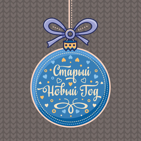 Russian new year postcard with greeting text. Translation from English: Old new year. Slavic Cyrillic font. Vector.