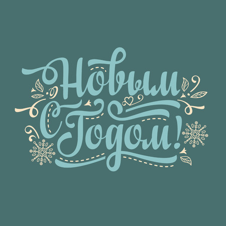 letterpress type: New Year card. Holiday background. Phrase in Russian language. Warm wishes for happy holidays in Cyrillic. English translation: Happy New Year. Illustration