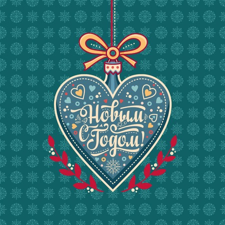 New year card holiday colorful decor lettering composition new year card holiday colorful decor lettering composition with phrase in russian language m4hsunfo
