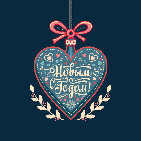 Cartão Do Ano Novo Férias Decoração Colorida Lettering Composição Com A Frase No Idioma Russo Aqueça Desejos Para Boas Festas Em Cirílico Tradução