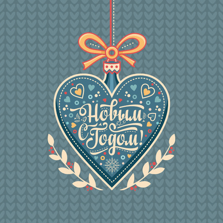 letterpress type: New Year card. Holiday colorful decor. Lettering composition with phrase in Russian language. Warm wishes for happy holidays in Cyrillic. English translation: Happy New Year. Illustration