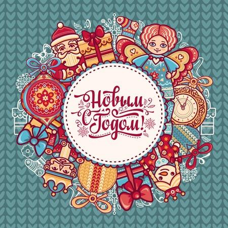 Russian greeting new year postcard. Lettering Cyrillic Slavic font. English translation - Happy New Year. Illustration