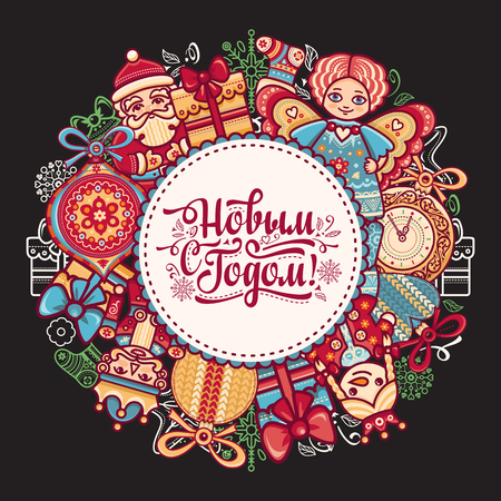 Russian greeting new year postcard. Lettering Cyrillic Slavic font. English translation - Happy New Year. Illustration