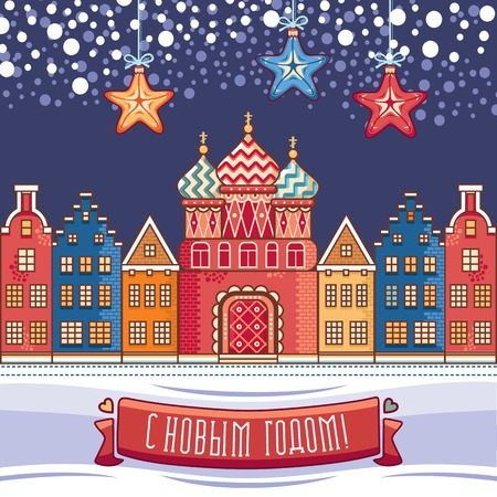 Greeting card with Church, houses. Winter holiday in Russia. Translation from English - Happy New year! Illustration