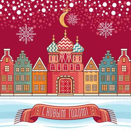 New year colorful greeting card. The Church, houses and a text inscription. Translation from English - Happy New year! Illustration