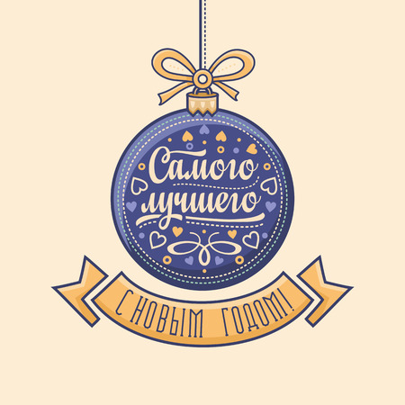 xmass: Russian greeting card. Decorations in the shape of a violet ball. Colorful vector image. Translation from English - happy New Year!