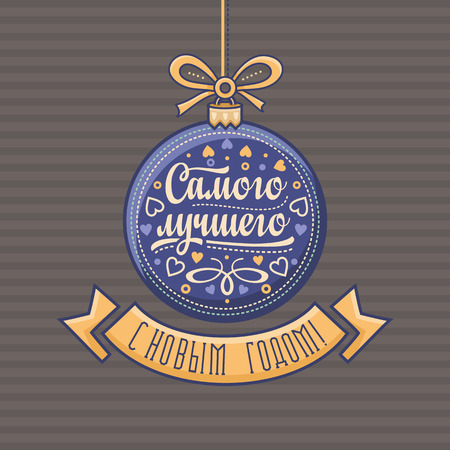 Russian greeting card. Decorations in the shape of a violet ball. Colorful vector image. Translation from English - happy New Year!