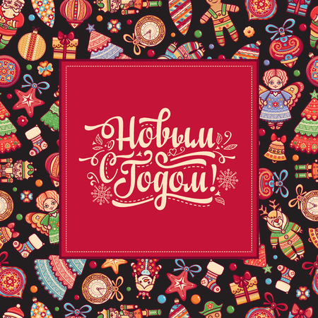 Happy New year greeting card. Russian holiday. A congratulatory inscription in Cyrillic. English translation - the Happy New Year.