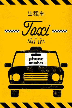 yellow taxi: Taxi cab retro poster. Taxi in Chinese.