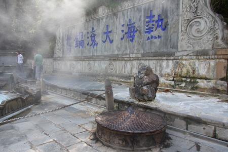 yunnan: Atami, located in Tengchong County, Yunnan Province.