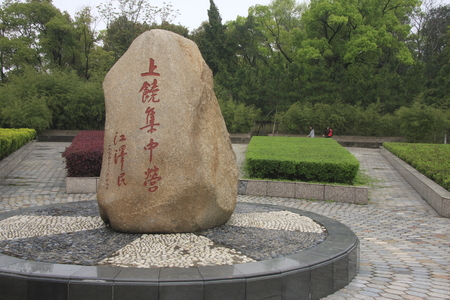 patriotic martyr: Shangrao City in Jiangxi Shangrao camp in the southern suburbs of Maojialing. Built in 1941 by the Kuomintang, the New Fourth Army commander Ye Ting and other communists imprisoned. The picture shows the former leader Jiang Zemin inscription.