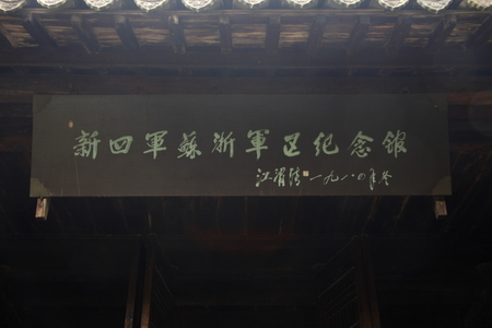 wen: Chekiang Military Museum, located in Changxing County, Zhejiang Province, Wen Tong Huai Hom Northwest Township, in 2001 was listed as a national key cultural relics protection units.pictured as Chekiang Military signboard. Editorial