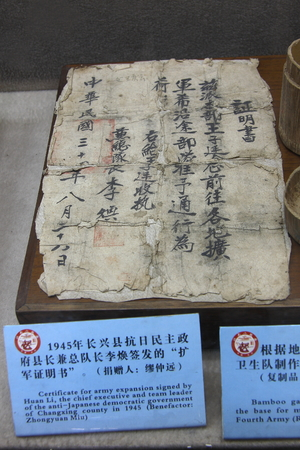 deeds: Chekiang Military Museum, located in Changxing County, Zhejiang Province, Wen Tong Huai Hom Northwest Township, in 2001 was listed as a national key cultural relics protection units.pictured as certificate signed by Huan Li
