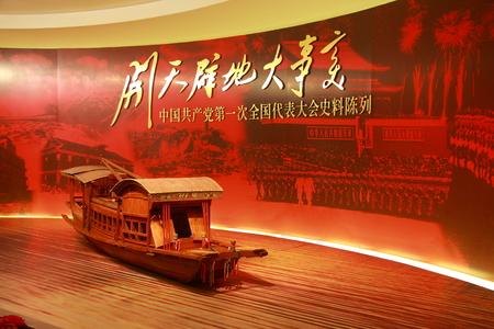 中国嘉興南の共産主義者党終了の最初の全国大会と記念碑的な建物の建設を記念して南湖革命記念館。