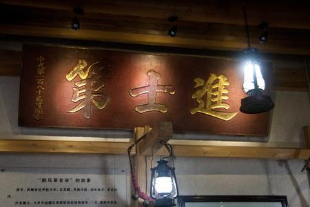 scholars: Scholars section is a relic on display in Tengchong caravan caravan rolls Heritage Museum.