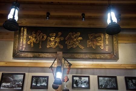 relics: Caravan relics on display in Tengchong Heshun caravan Heritage Museum.