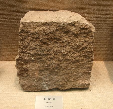 specimen: Yun Huang Yan, Huzhou City, Zhejiang Province mineral resources. Specimen collection in Huzhou, Zhejiang Museum.