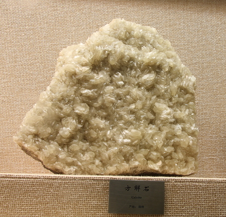 calcite: Calcite is a mineral resource in Huzhou City, Zhejiang Province. Specimen collection in Huzhou, Zhejiang Museum.