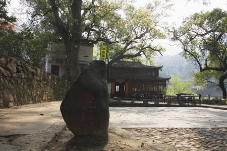 inkstone: Xiao Qi Cun from the ancient village of camphor. a restaurant there.