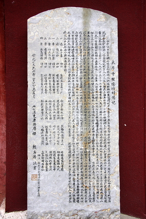 biography: Taipingsi biography stone, Anji County, Zhejiang Province Taiping Temple.