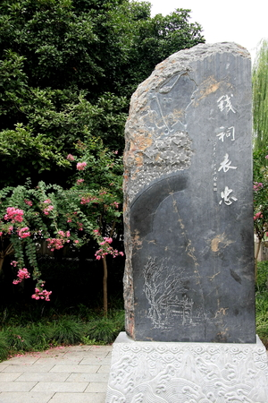 orioles: Qian Wang Temple - built in the Northern Song Xining years (AD 1077), located in West Lake in Hangzhou, near West Lake, one of the Orioles, is to commemorate the Wu and Yue Qian Wang after the construction of the merits The picture. shows the monument.
