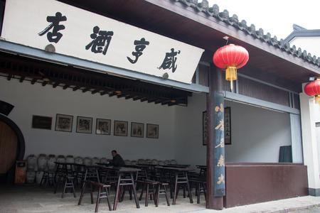 Shaoxing City, Zhejiang Province wine shop 新聞圖片