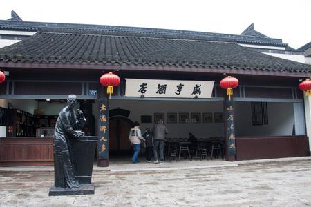 Shaoxing City, Zhejiang Province - tavern