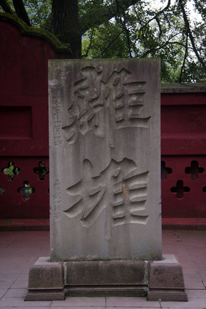 stone tablet: Dujiangyan scenic spot - stone tablet